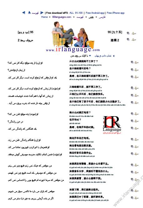 دانلود مترجم زبان ژاپنی