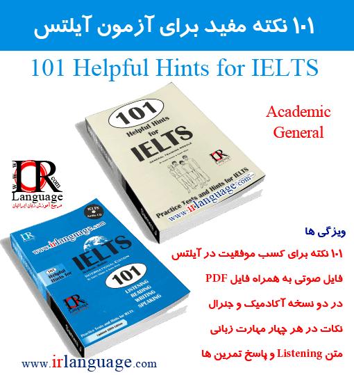 دانلود کتاب 101 نکته مفید آزمون آیلتس 101Helpful Hints for IELTS
