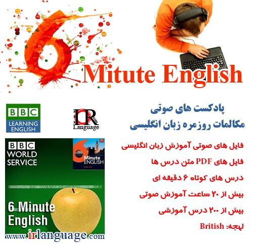 دانلود پادکست های صوتی زبان انگلیسی BBC-6 Minute English