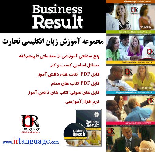 دانلود مجموعه آموزش زبان تجارت Business Result