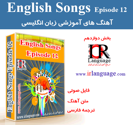 دانلود آهنگ های آموزش زبان انگلیسی همراه با ترجمه (بخش دوازدهم)