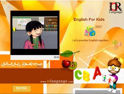 ... نرم افزار آموزش زبان کودکان English for Kids