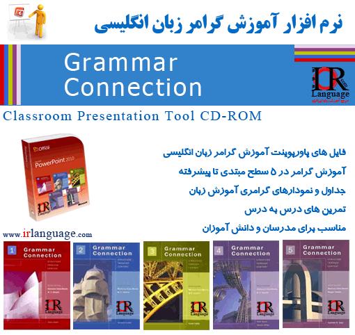 دانلود رایگان نرم افزار آموزش گرامر Grammar Connection