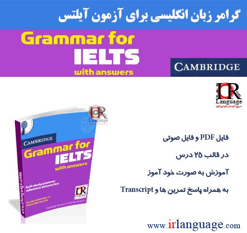 دانلود رایگان کتاب Cambridge Grammar for IELTS