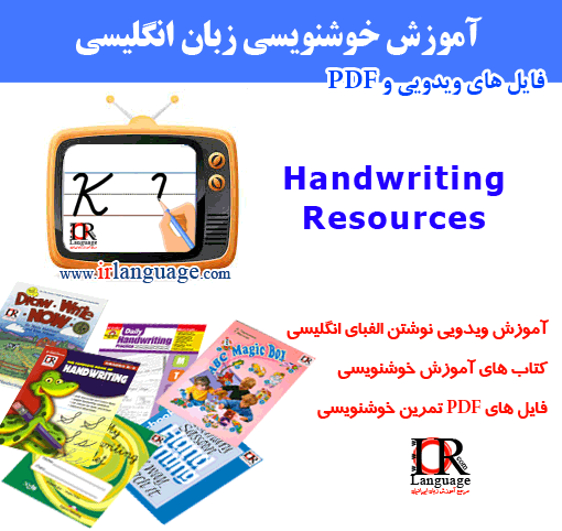 دانلود آموزش خوشنویسی زبان انگلیسی