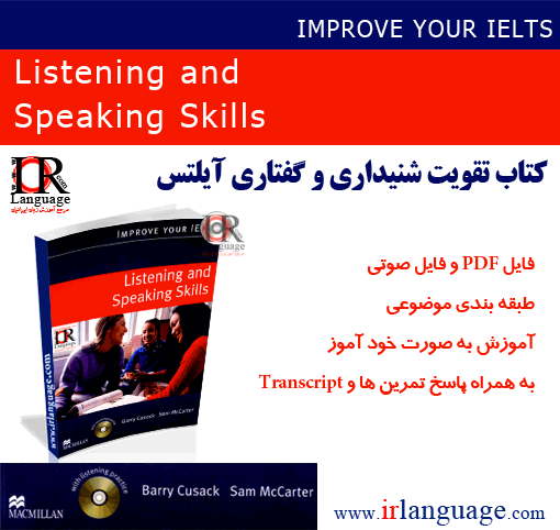 دانلود کتاب آیلتس Improve Your IELTS Listening and Speaking
