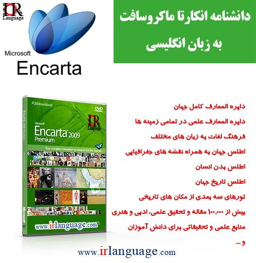 دانلود دانشنامه مایکروسافت به زبان انگلیسی Microsoft Encarta