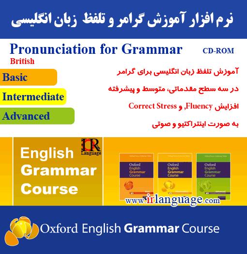 دانلود نرم افزار آموزش گرامر و تلفظ زبان انگلیسی Oxford Pronunciation for Grammar
