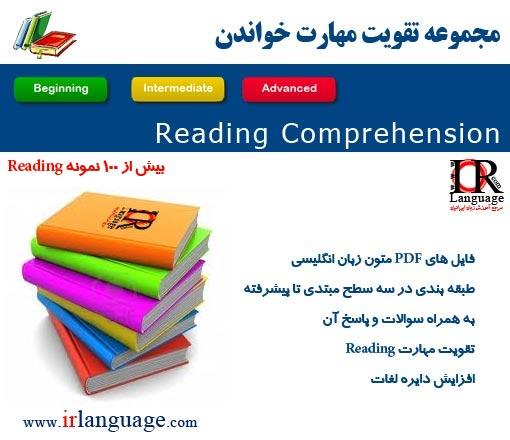 دانلود فایل های Reading Comprehension