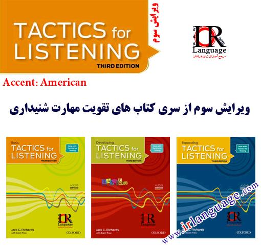 دانلود رایگان ویرایش سوم کتاب های Tactics for Listening