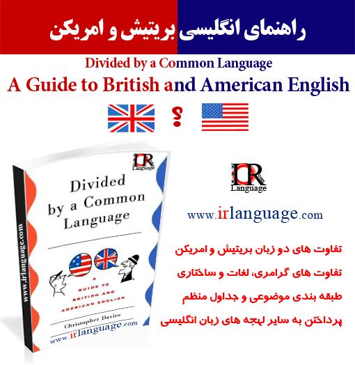 دانلود کتاب راهنمای تفاوت انگلیسی بریتیش و امریکن