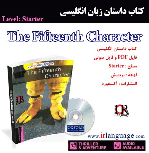 دانلود کتاب داستان انگلیسی The Fifteenth Character سطح