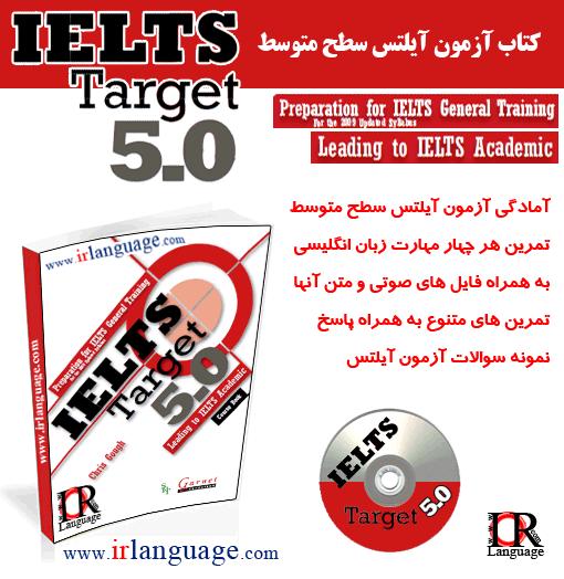 دانلود کتاب آیلتس IELTS Target 5.0