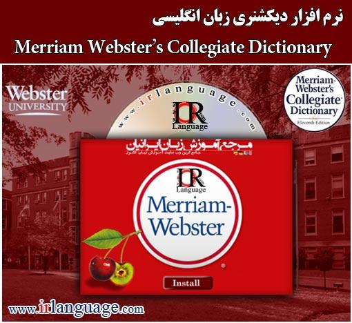 دانلود نرم افزار دیکشنری Merriam Websters Collegiate Dictionary 11th Edition