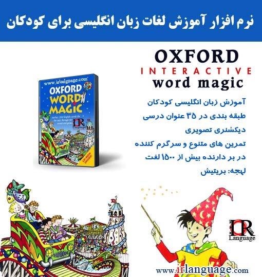 دانلود نرم افزار آموزش زبان انگلیسی کودکان Oxford Word Magic