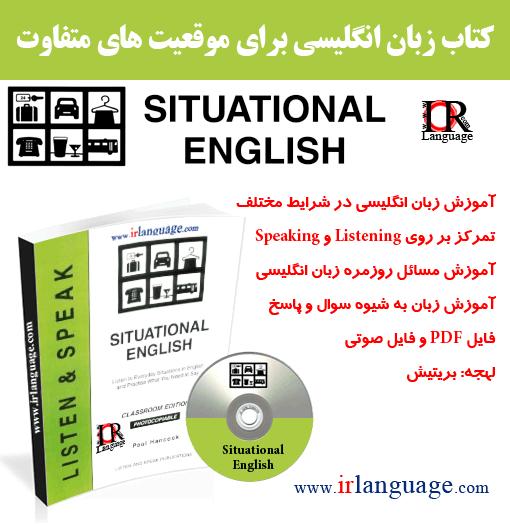 دانلود کتاب زبان انگلیسی برای موقعیت های مختلف Situational English