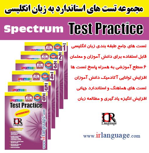 دانلود کتاب های تست Spectrum Test Practice