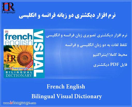 دانلود دیکشنری تصویری دو زبانه فرانسه و انگلیسی