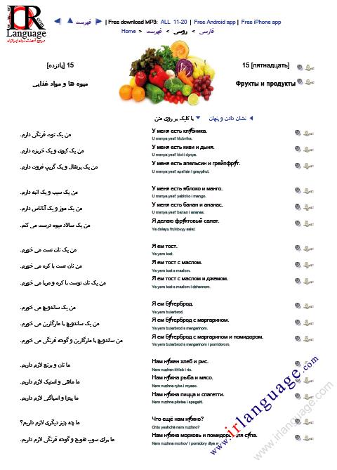 دانلود مترجم روسی به فارسی