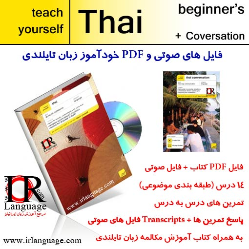 دانلود خودآموز زبان تایلندی به همراه فایل صوتی Teach Yourself Thai